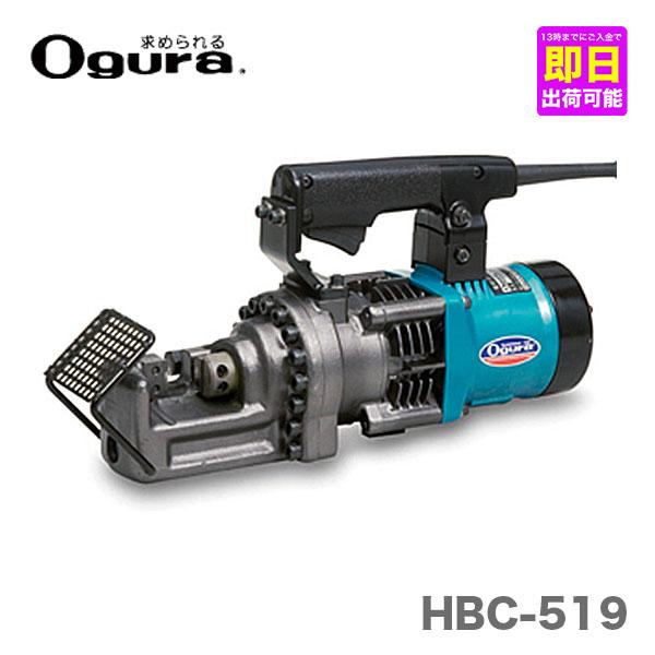 特別価格!オグラ バーカッター HBC-519 【新入荷】【特別価格】【オススメ】〈オグラ〉 電動油圧式鉄筋切断機 バーカッターHBC-519