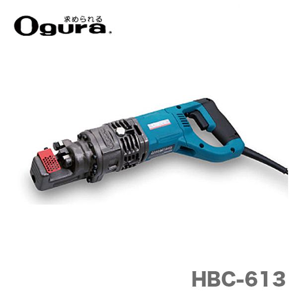 【即日発送】 (バーカッター) HBC-613:プロ工具のJapan-Tool 店 【オススメ】〈オグラ〉 電動油圧鉄筋カッター-DIY・工具