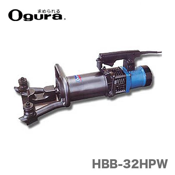 【オススメ】〈オグラ〉 電動油圧鉄筋ベンダー(ポータブルベンダー) HBB-32HPW