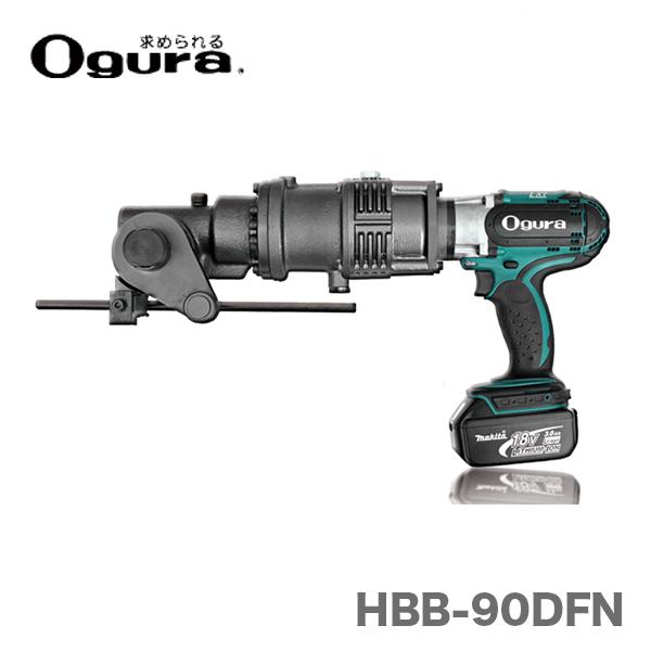 【オススメ】〈オグラ〉 充電式電動油圧鉄筋ベンダー(コードレスベンダー) HBB-90DFN