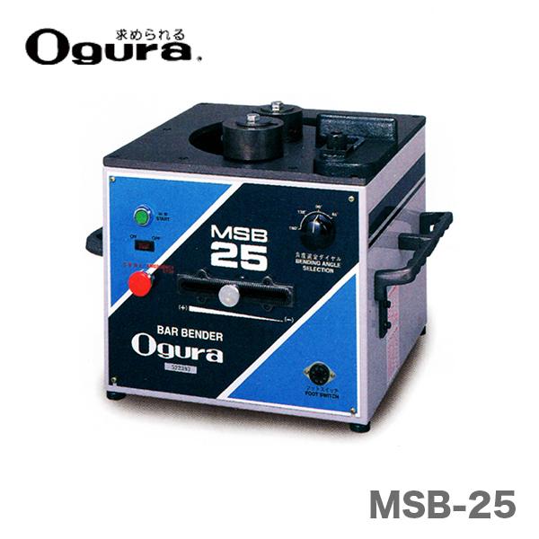 【オススメ】〈オグラ〉 可搬用鉄筋ベンダー(バーベンダー) MSB-25