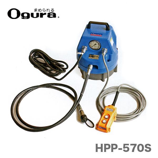 【オススメ】〈オグラ〉 セパレートベンダー専用油圧ポンプ HPP-570S(単動用)