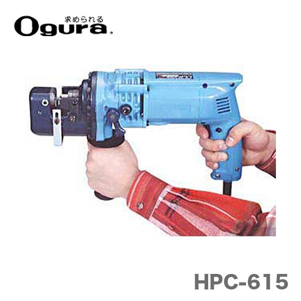 【オススメ】〈オグラ〉 電動油圧パンチャー HPC-615