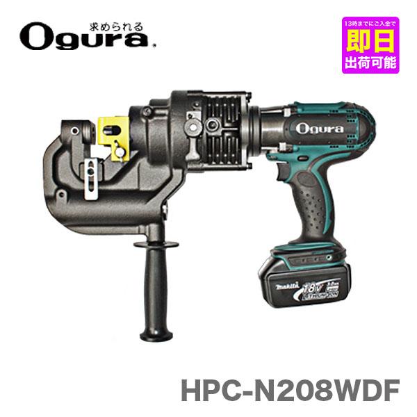 【オススメ】〈オグラ〉 電動油圧パンチャー(コードレスパンチャー) HPC-N208WDF