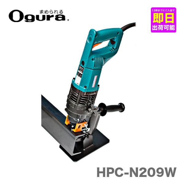 【オススメ】〈オグラ〉 電動油圧パンチャー HPC-N209W