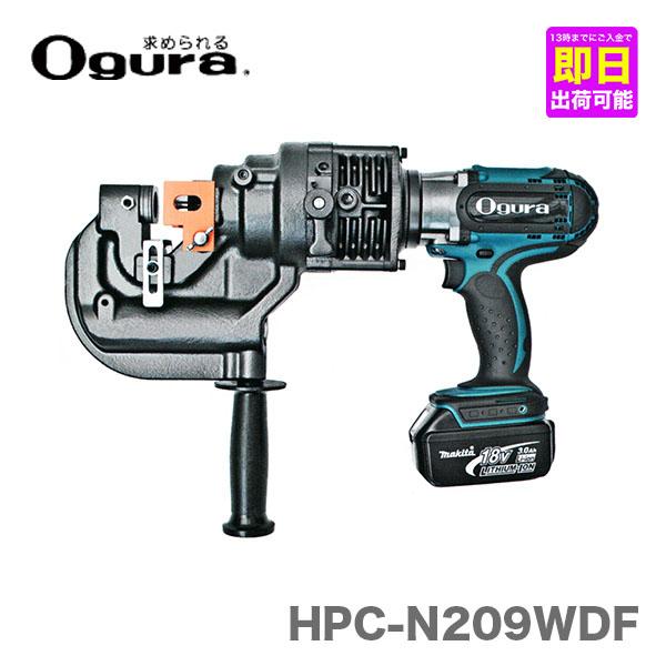 【オススメ】〈オグラ〉 電動油圧パンチャー(コードレスパンチャー) HPC-N209WDF