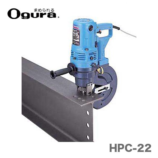 【オススメ】〈オグラ〉 電動油圧パンチャー HPC-22
