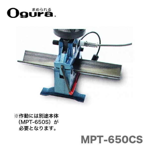 【オススメ】〈オグラ〉 カッターユニット(マルチパーパスツール) MPT-650CS(先端ユニットのみ)