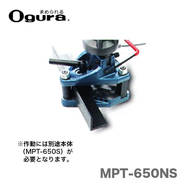 【オススメ】〈オグラ〉 ノッチャーユニット(マルチパーパスツール) MPT-650NS(先端ユニットのみ)