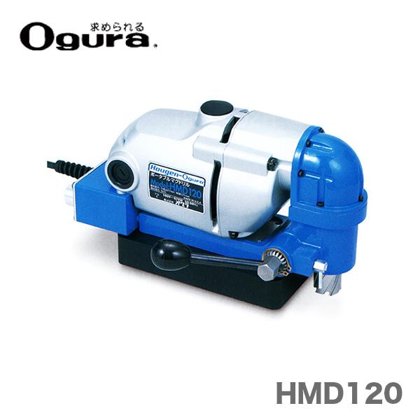 【オススメ】〈オグラ〉 ポータブルマグドリル(小型磁気ボール盤) HMD-120