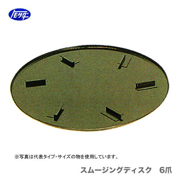 【代引不可】【オススメ】〈トモサダ〉ハンドトロウェル オプション スムージングディスク PMR-60