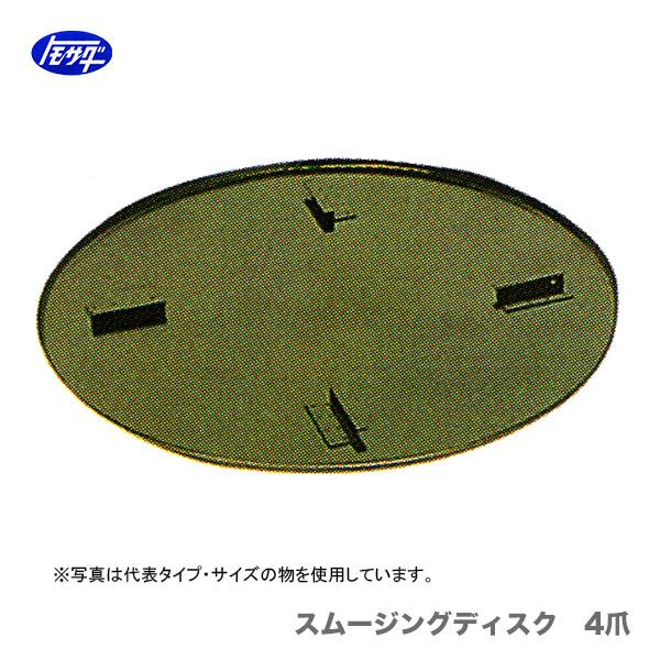 【代引不可】【オススメ】〈トモサダ〉ハンドトロウェル オプション スムージングディスク PMR-75N-4