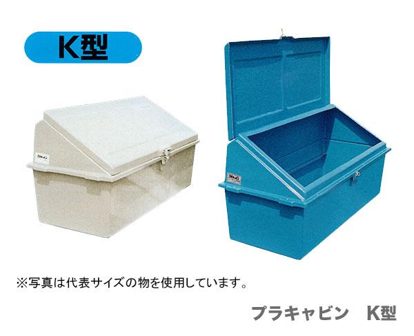 【オススメ】〈ライフパーク〉プラキャビン K型 PC-KN【代引不可】