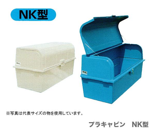 【オススメ】〈ライフパーク〉プラキャビン NK型 PC-NKN【代引不可】