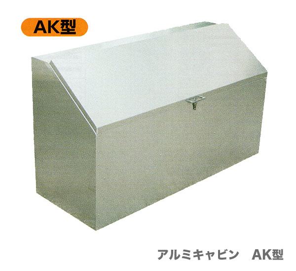 【オススメ】〈ライフパーク〉アルキャビン AK型 AC-KS【代引不可】