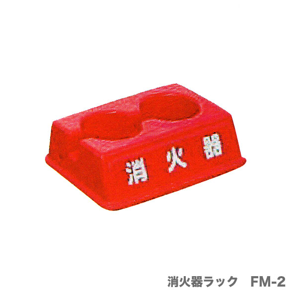 【オススメ】〈ライフパーク〉プラキャビン 消火器ラック FM-2【代引不可】