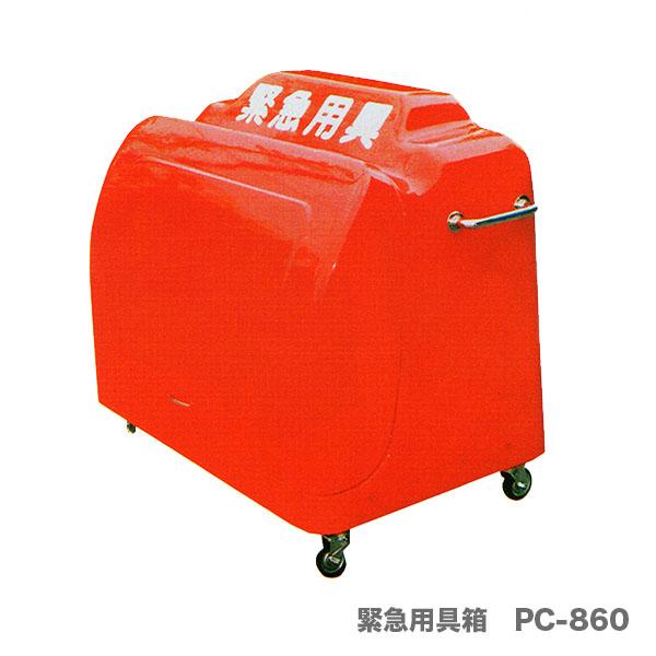 【オススメ】〈ライフパーク〉プラキャビン 緊急用具箱 PC-860【代引不可】