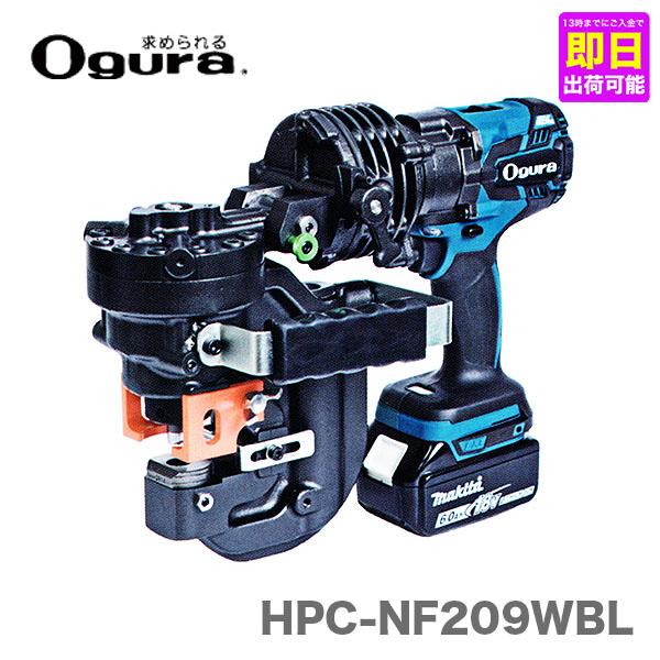 オグラ/Ogura 電動油圧パンチャー(コードレスパンチャー) HPC-NF209WBL 【オススメ】〈オグラ〉 電動油圧パンチャー(コードレスパンチャー) HPC-NF209WBL