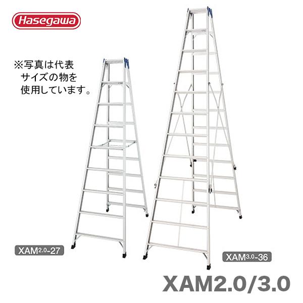 〈ハセガワ〉専用脚立 XAM3.0-36