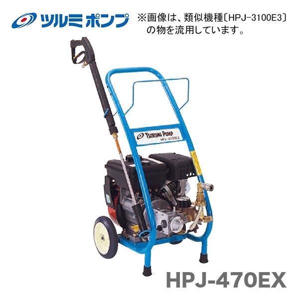 【オススメ】〈ツルミ〉  高圧洗浄機  HPJ-470EX   【代引不可】
