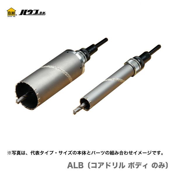 【超特価】【オススメ】〈ハウスビーエム〉ALC用コアボディ ALB-320