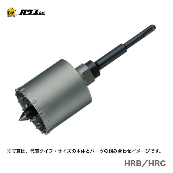 【オススメ】〈ハウスビーエム〉インパクトコアドリル HRC-70