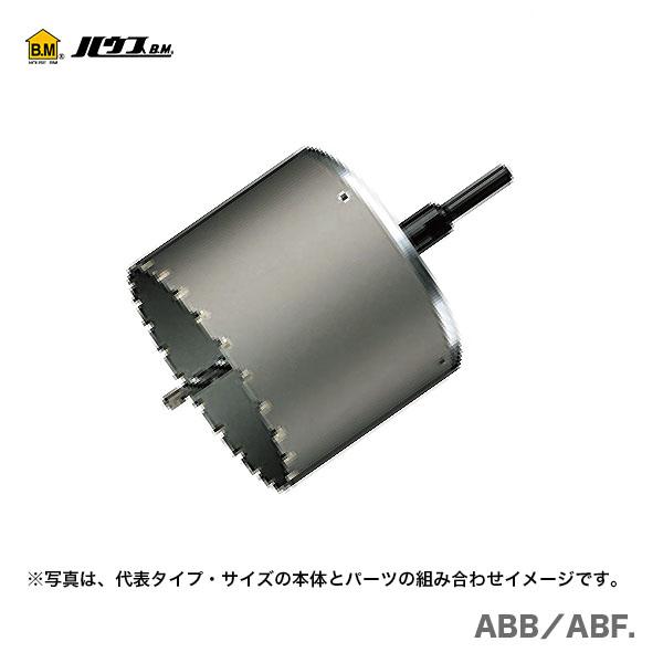 【超特価】【オススメ】〈ハウスビーエム〉塩ビ管用コアドリル ABF-130
