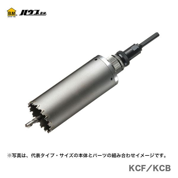 【超特価】【オススメ】〈ハウスビーエム〉回転振動兼用コアボディ KCB-200