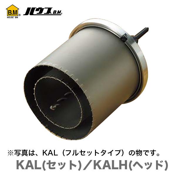 ハウスBM KAL-1217 換気コア ALC用 〈ハウスビーエム〉換気コア 値引き お見舞い オススメ