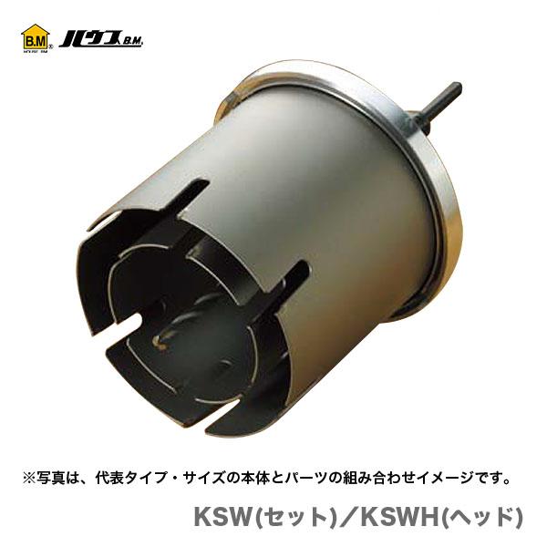 【オススメ】〈ハウスビーエム〉換気コアヘッド SW型 KSWH-120