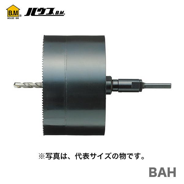 【オススメ】〈ハウスビーエム〉塩ビ管用ホルソー BAH-220