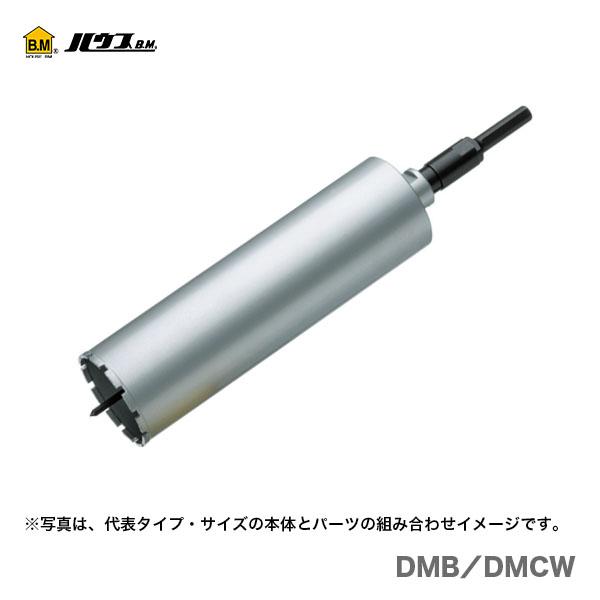 【オススメ】〈ハウスビーエム〉ダイヤモンドコアドリル(湿式) DMCW-54