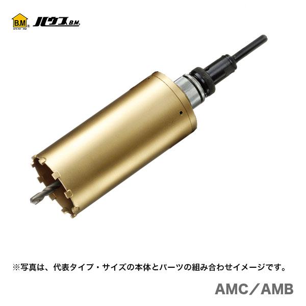 【超特価】【オススメ】〈ハウスビーエム〉スーパーハードコア AMC-110