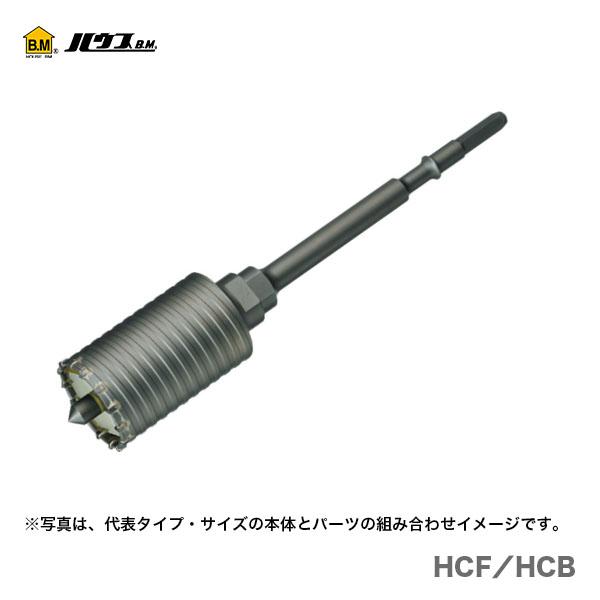 【超特価】【オススメ】〈ハウスビーエム〉ハンマーコアドリル ボディ HCB-130