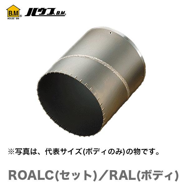 【超特価】【オススメ】〈ハウスビーエム〉ラジワン換気コアドリル ボディ RAL-160BK