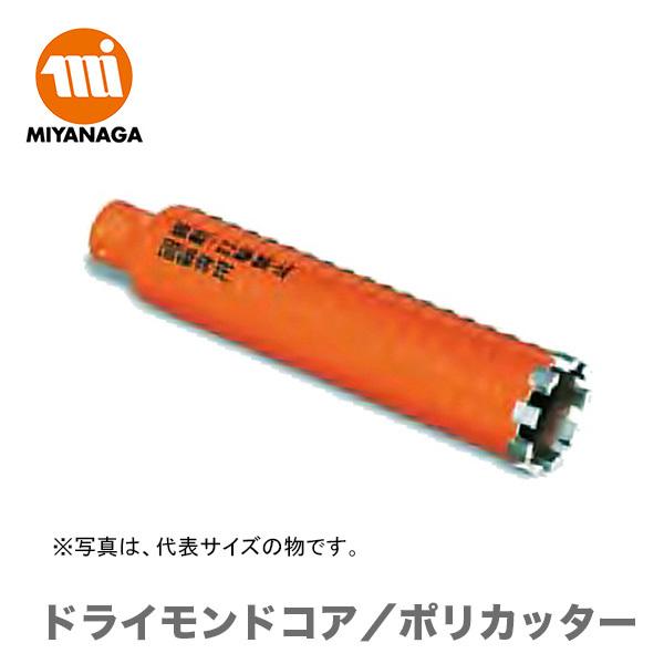【超特価】【新品】【数量限定】ミヤナガ ドライモンドコア/ポリカッター PCD110C