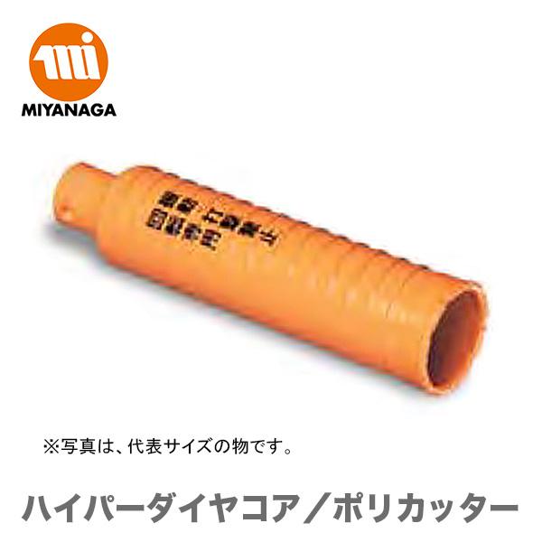 【超特価】【新品】【数量限定】ミヤナガ ハイパーダイヤコア/ポリカッター PCHPD165C
