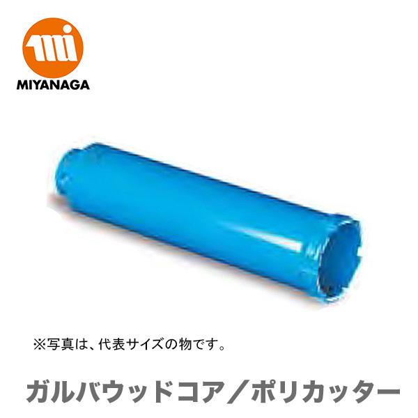 【超特価】【新品】【数量限定】ミヤナガ ガルバウッドコア/ポリカッター PCGW180C