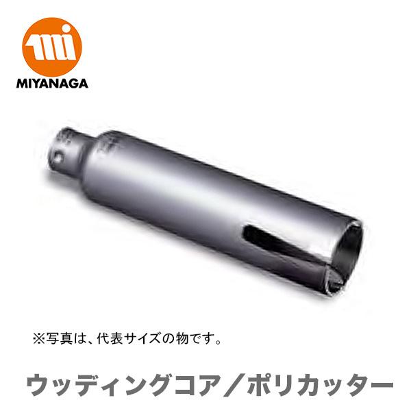 ウッディングコア/ポリカッター PCWS210C 刃径(mm):210 【超特価】【新品】【数量限定】ミヤナガ ウッディングコア/ポリカッター PCWS210C