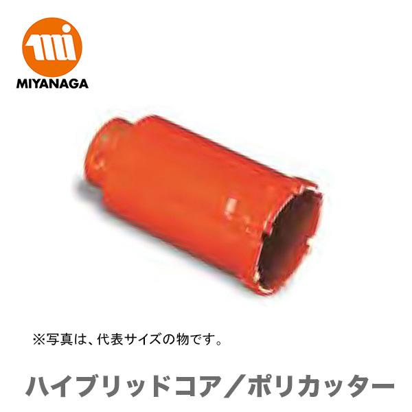 ハイブリッドコア/ポリカッター PCH160C 刃径(mm):160 【超特価】【新品】【数量限定】ミヤナガ ハイブリッドコア/ポリカッター PCH160C