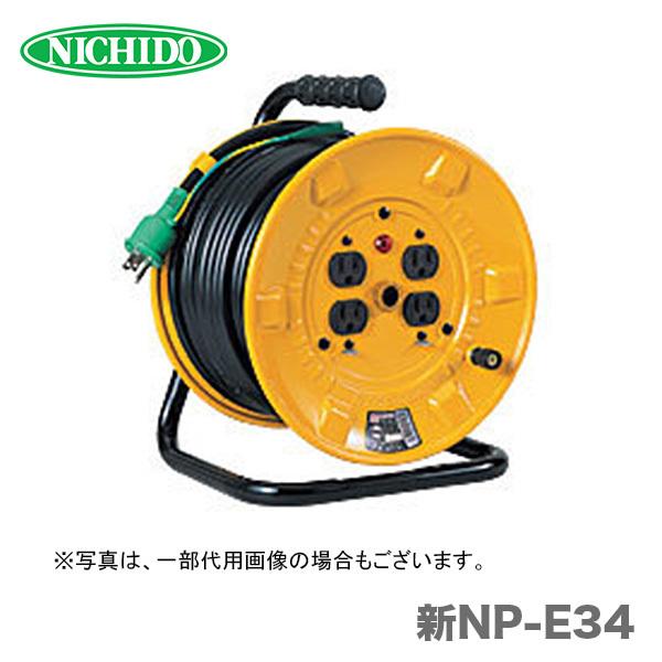 日動 電工ドラム 標準型 アース付き オススメ 超美品再入荷品質至上 新NP-E34 E付 引出物 日動工業 株