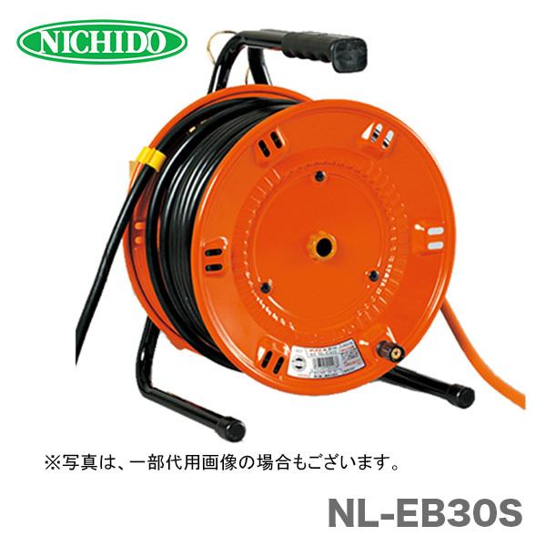 【オススメ】日動工業(株)電工ドラム びっくリール NL-EB30S