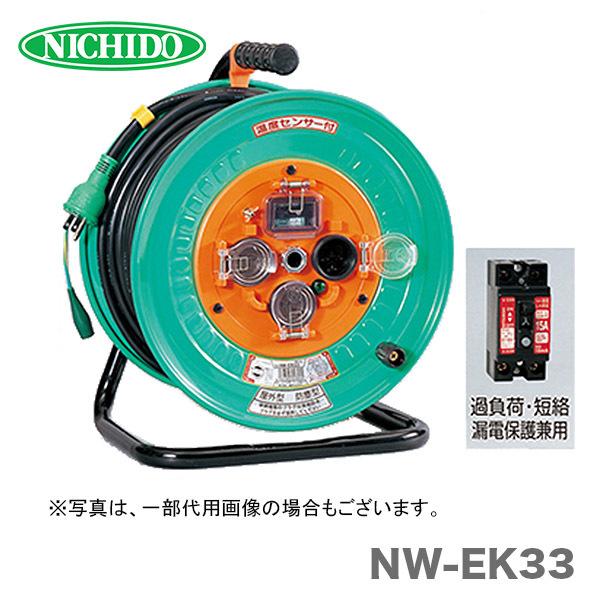 ※アウトレット品 日動工業 株 防雨型 30m 電工ドラム 高額売筋 NW-EK33 オススメ