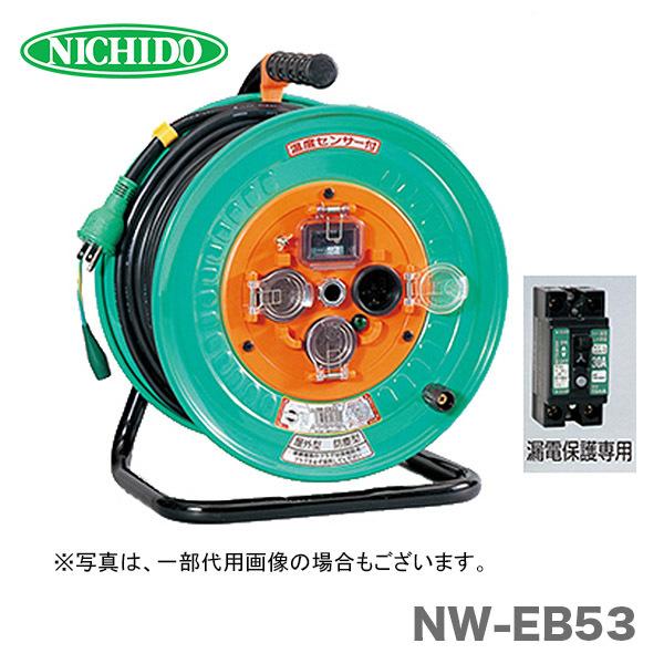 【オススメ】日動工業(株)電工ドラム 防雨型 NW-EB53