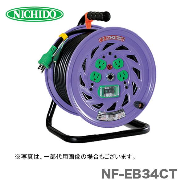 【超特価】【オススメ】日動工業(株)電工ドラム  NF-EB34CT