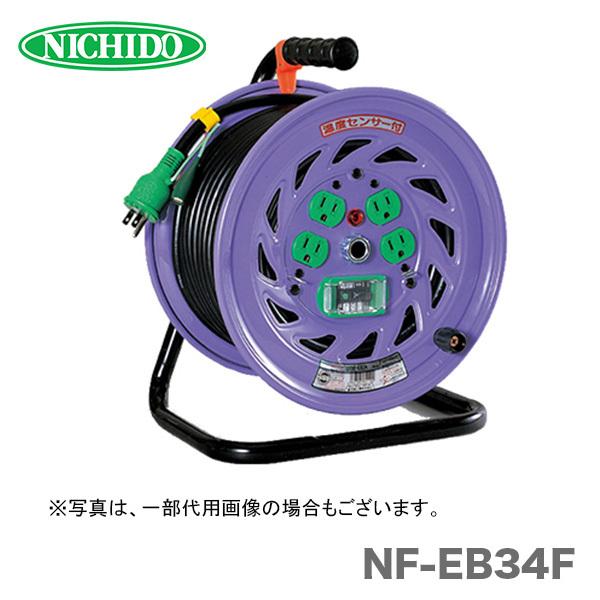 【オススメ】日動工業(株)電工ドラム  NF-EB34F