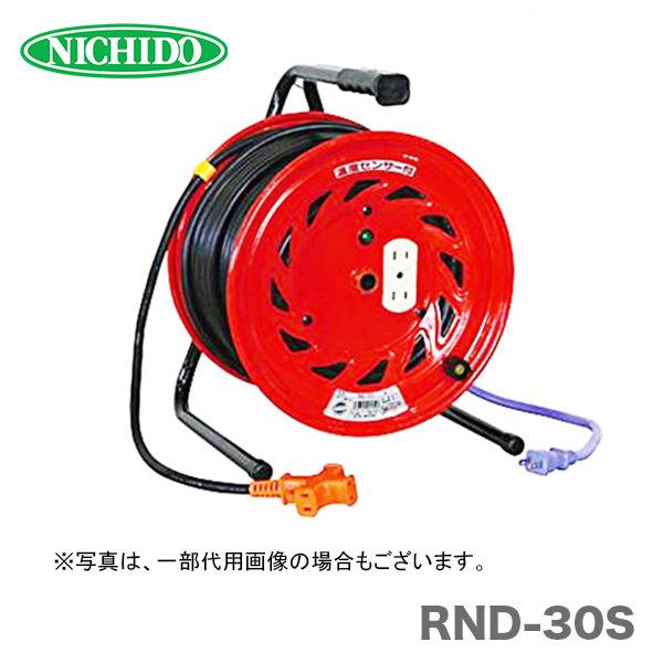 【超特価】【オススメ】日動工業(株)電工ドラム びっくリール RND-30S