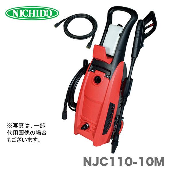 【超特価】【オススメ】日動  高圧洗浄機  NJC110-10M