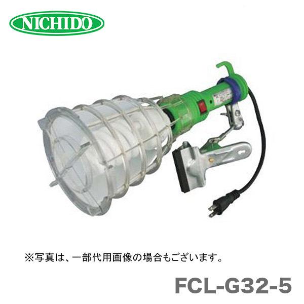 日動 脱落防止クリップランプ 蛍光灯32W オススメ 株 格安店 FCL-G32-5 発売モデル 日動工業