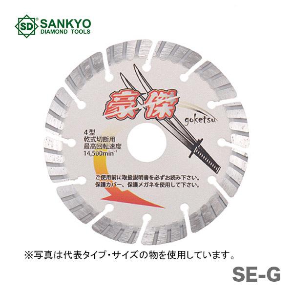 三京ダイヤモンド工業 [正規販売店] 豪傑 SE-G8 〈三京ダイヤモンド〉 記念日 オススメ